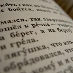 Avant de passer à la partie III de l'alphabet russe …