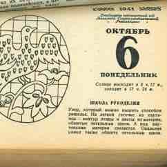 Les jours de la semaine, en russe. Неделя