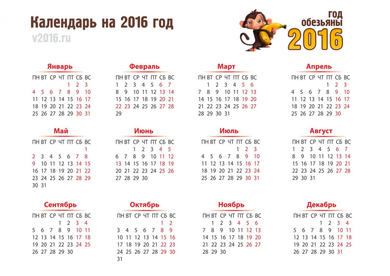 календарь 2016 calendrier 2016