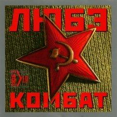 lube kombat 1996 skoro dembel - Lioubè (Любэ), du folk-rock populaire indémodable