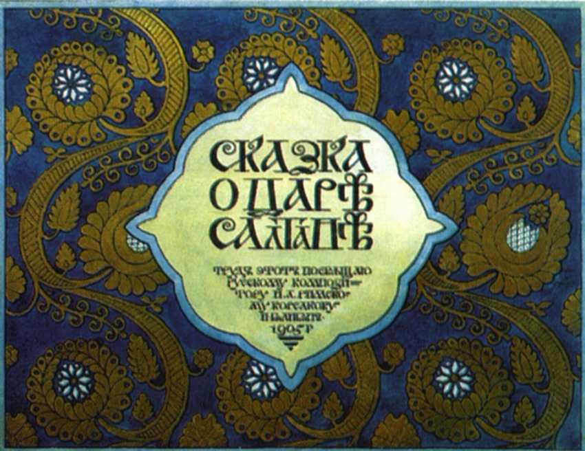 Couverture du Conte de Pouchkine par Ivan Bilibin (1905)