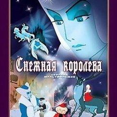 La Reine des neiges, un classique du cinéma d'animation soviétique ! Снежная королева