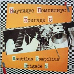 Nautilus Pompilius ou la new-wave savante – Наутилус Помпилиус