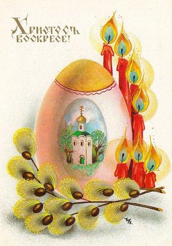 Светлой Пасхи ! Joyeuses Pâques !