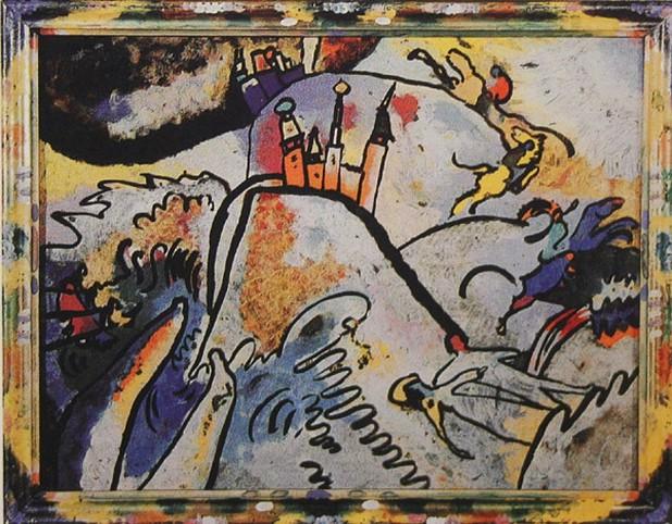Tableau sur verre au soleil (petites joies), Vassily Kandinsky, 1910 – Картина на стекле с солнцем     (маленькие радости). Василий Кандинский.