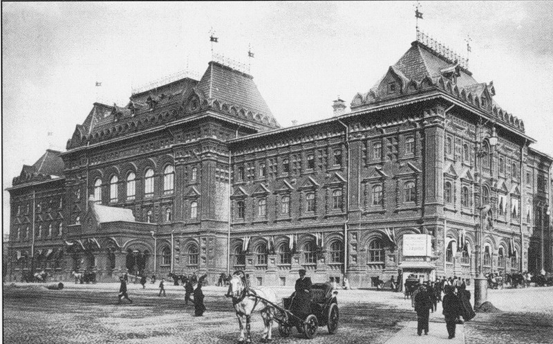 Москва.Городская Дума.1910-е годы