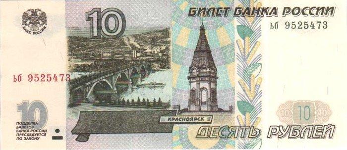 Billet de dix roubles avec des vues de la ville de Krasnoïarsk