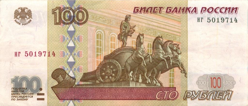 Сто рублей / sto roubléï = Cent roubles