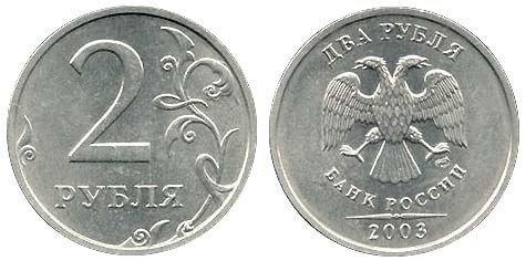 Pièce de deux roubles, pile et face