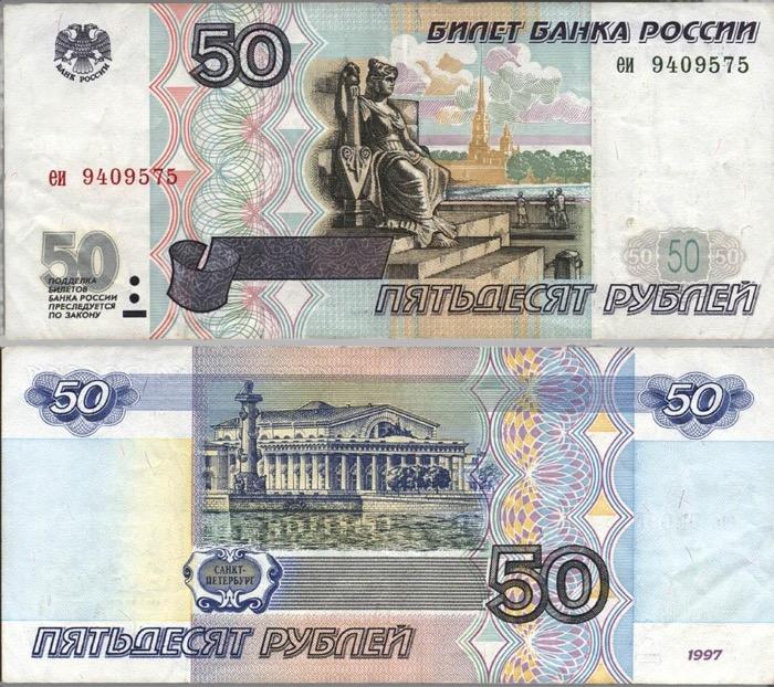 Billet de cinquante roubles avec des vues de Saint-Pétersbourg