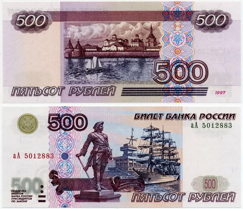Billet de cinq-cent roubles représentant des monuments à Arkhangelsk et le monastère de Solovki