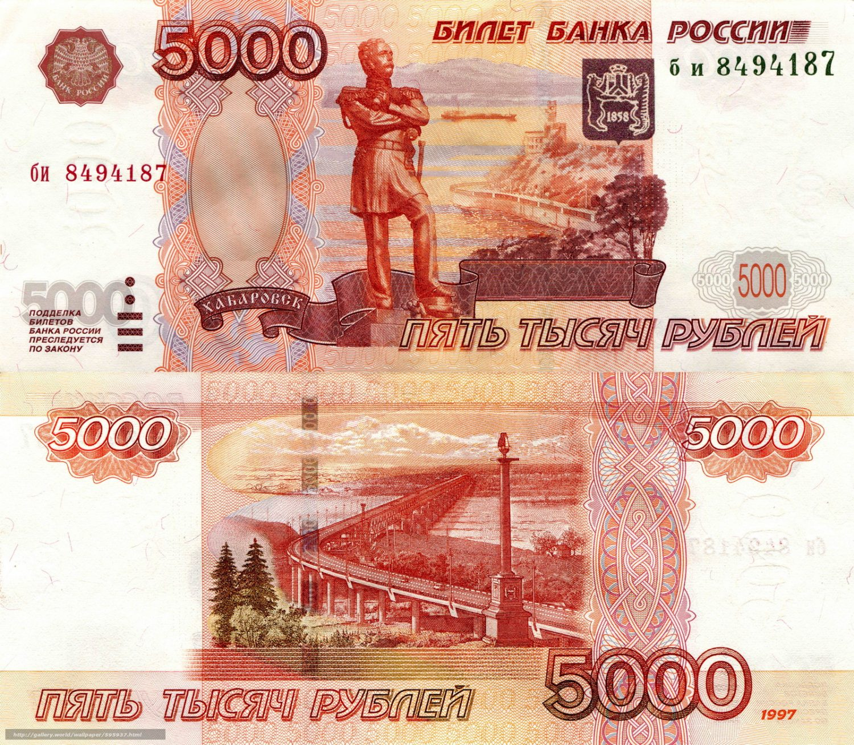 Billet de 5000 roubles avec des vues de Khabarovsk, une ville à l'Extrême-Orient de la Russie