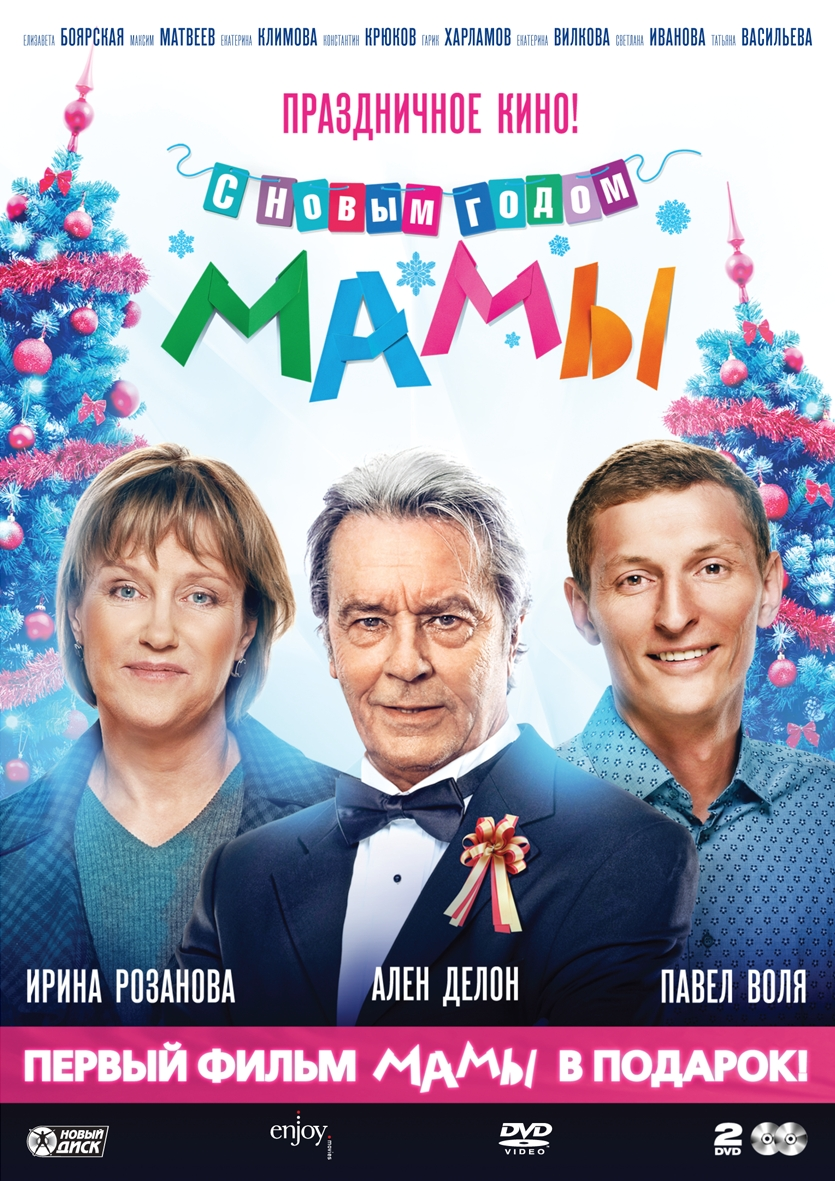 pavel volja s novim godom mama 2013 - Le nouvel an russe. Новый год в России