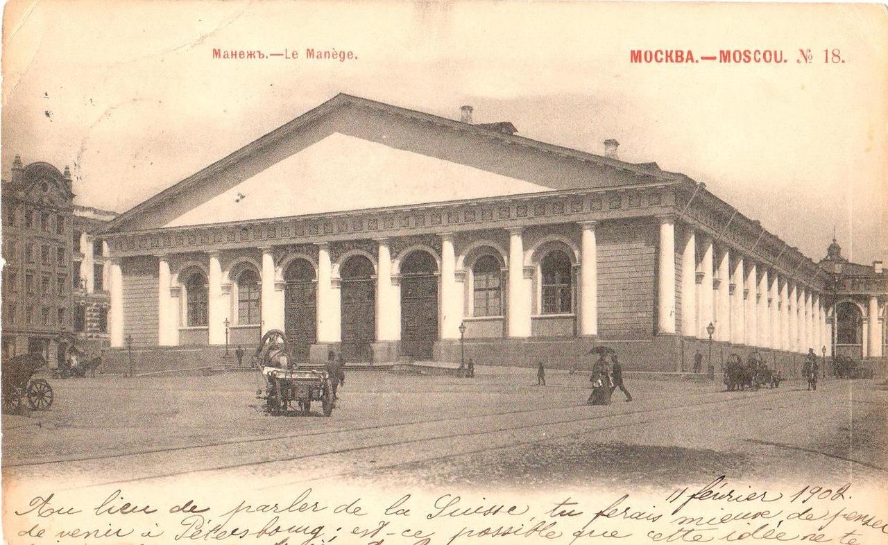 Balade autour du Manège de Moscou. Манеж utilisé dans la page Balade autour du Manège de Moscou. Манеж
