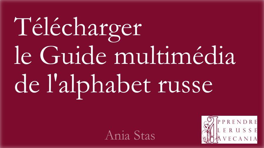Téléchargez votre Guide multimédia de l'Alphabet russe !