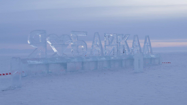 """Baïkal - sculptures sur glace utilisé dans la page """"La Russie sous la neige, un rêve réalisé"""". Catherine et Roger"""