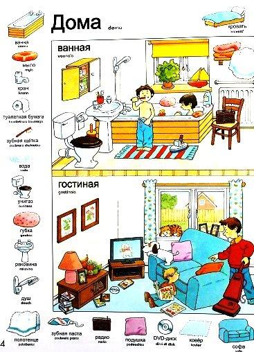 Dictionnaire en russe ludique pour débutant