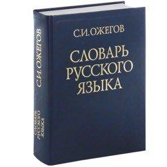 Quel dictionnaire russe choisir pour débutants ?