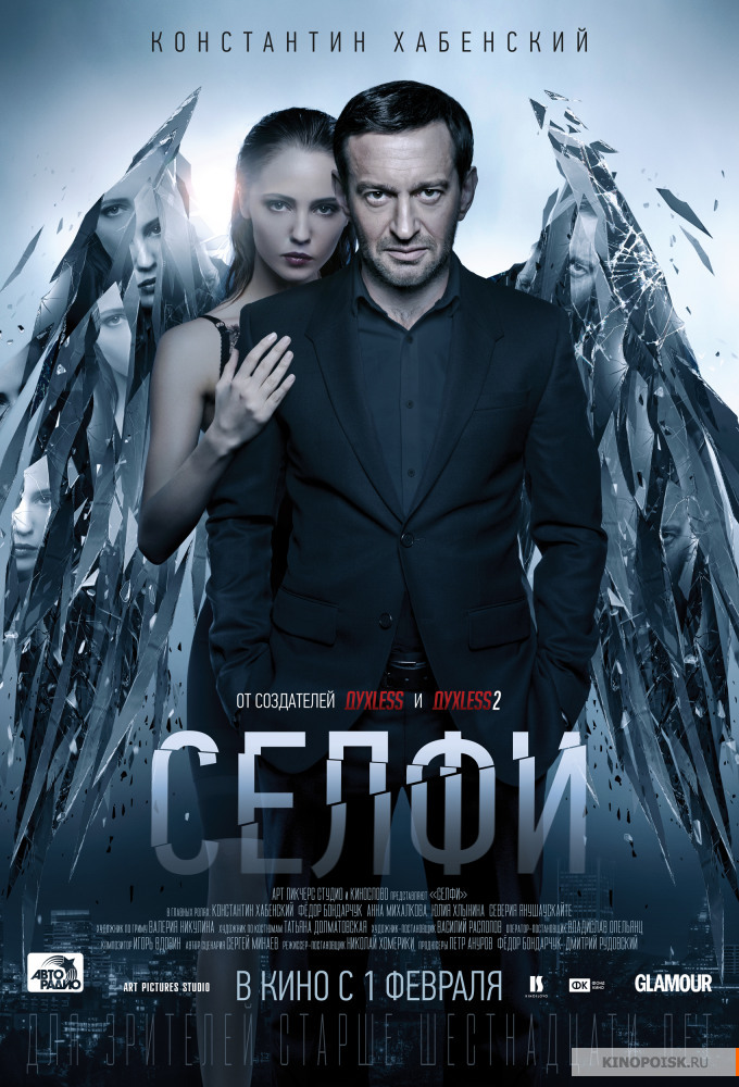 Affiche du film Selfie avec Constantin Khabenski et Yulia Khlynina.