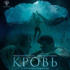 Affiche du film Le sang, d'Artiom Temnikov
