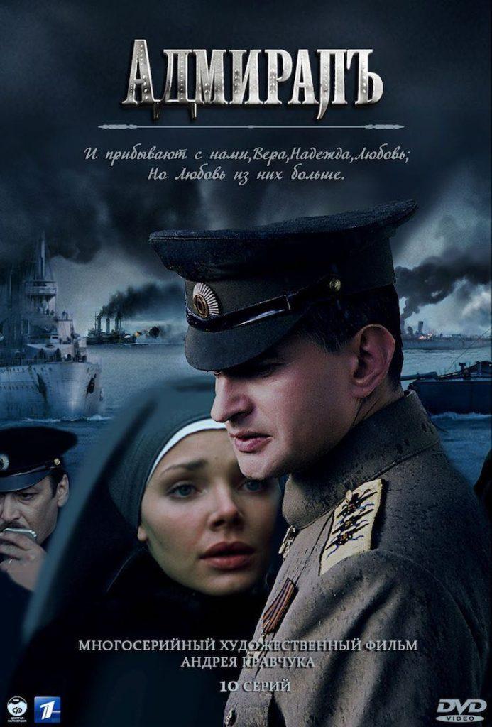 Affiche du film russe Amiral