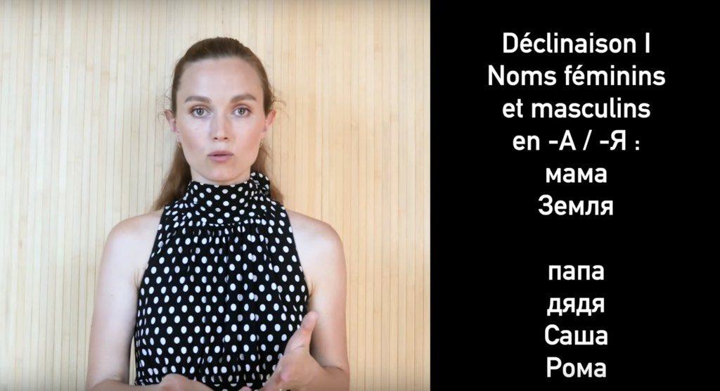 Capture de la vidéo d'Ania Stas présentant des exemples de la première déclinaison