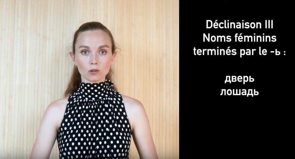 Image de la leçon vidéo d'Ania Stas montrant des exemples de la troisième déclinaison en russe