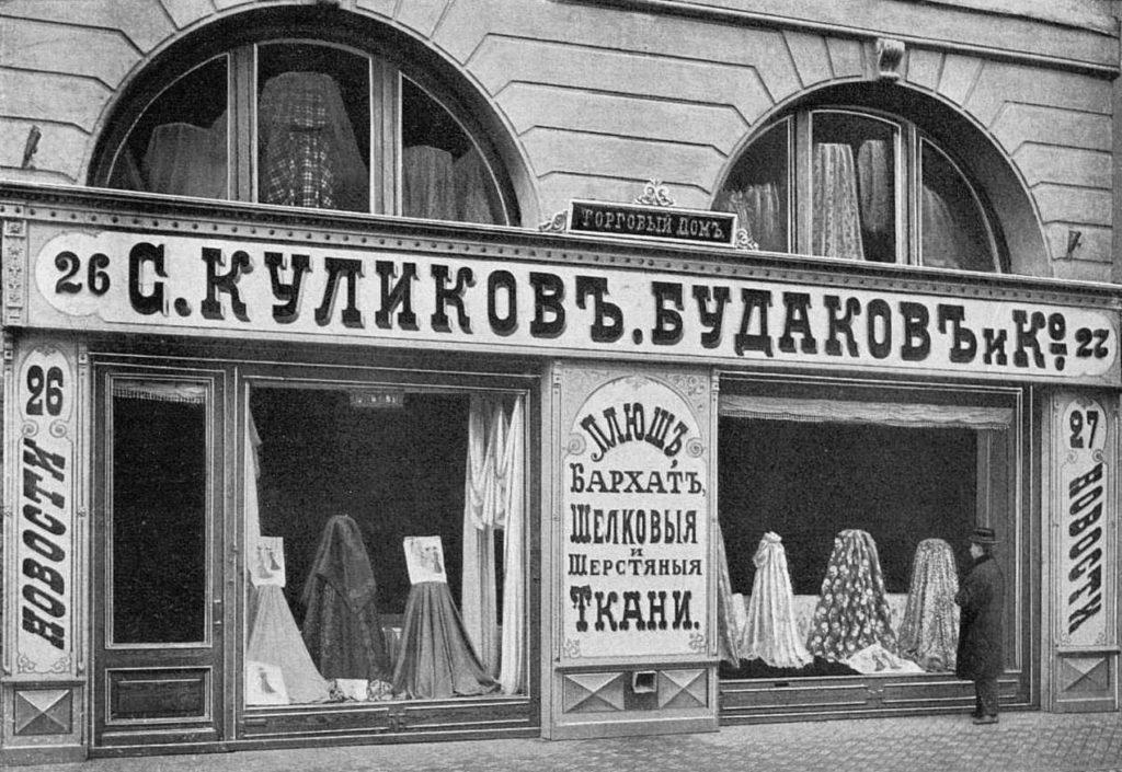 Vitrine d'un magasin russe de tissus d'avant la Révolution bolchévique