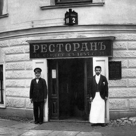 Photo ancienne d'un restaurant russe avant la Révolution d'octobre