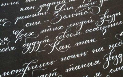 Faut-il être pressé d'apprendre l'écriture russe en cursive ?